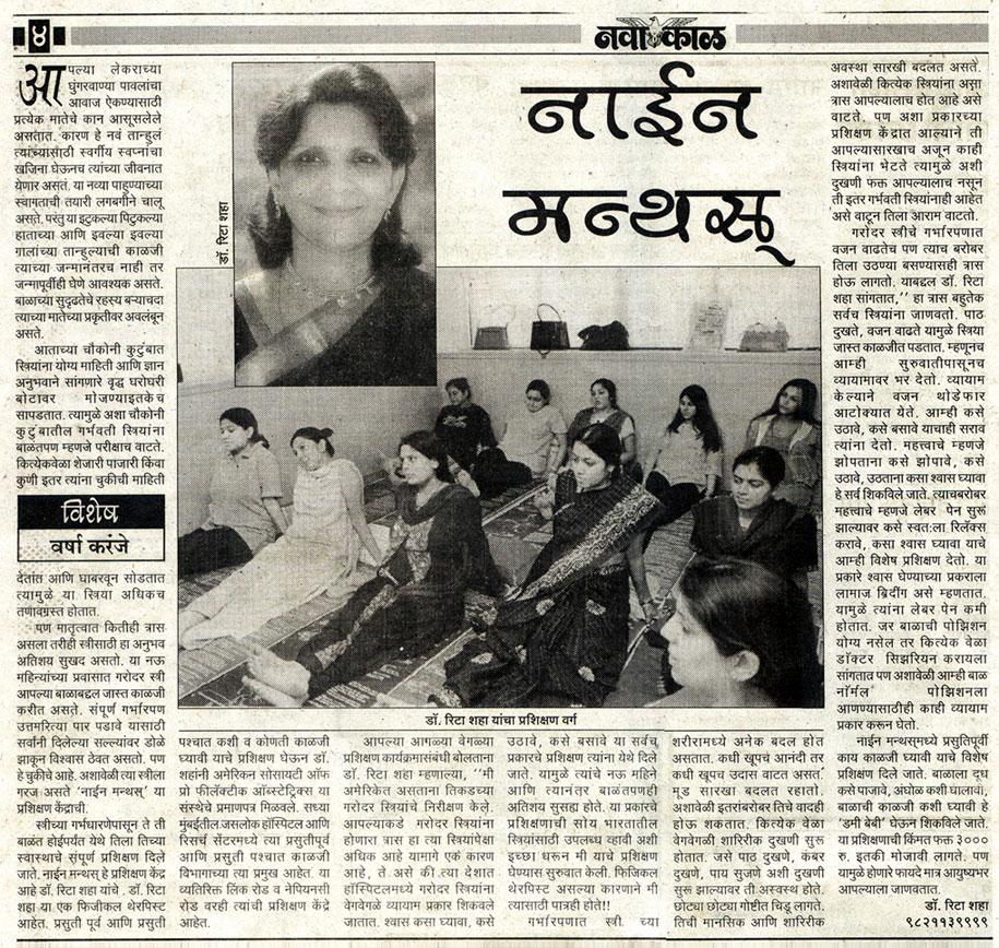 marathi_9mths
